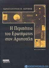 Η περιπέτεια του ερωτήματος στον Αριστοτέλη