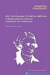 Από την Ιρλανδία στη Μεγάλη Βρετανία: ο Edmund Burke ως επίδοξος άνθρωπος των γραμμάτων