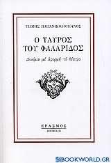 Ο ταύρος του Φαλάριδος