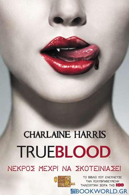 TRUE BLOOD I: Νεκρός μέχρι να σκοτεινιάσει