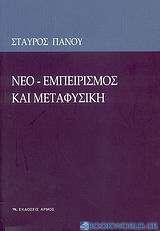 Νεο-εμπειρισμός και μεταφυσική