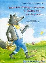 Σαρκοφάγος, αιμοβόρος κι αχόρταγος, ε, λύκος είμαι, δεν είμαι αρνάκι...