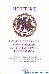 Εκτιμήσεις για τα αίτια του μεγαλείου και της παρακμής των Ρωμαίων