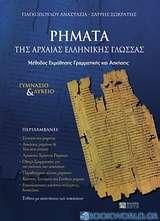 Ρήματα της αρχαίας ελληνικής γλώσσας