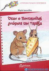Όταν ο Ποντικούλης γνώρισε την Τερέζα