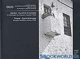 Θράκη - Κωνσταντινούπολη: Το οδοιπορικό του Γεωργίου Λαμπάκη (1902)