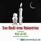 Ένα παιδί στην Παλαιστίνη