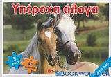 Υπέροχα άλογα