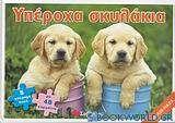 Υπέροχα σκυλάκια