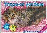 Υπέροχα γατάκια