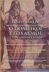 Ο πολιτικός στοχασμός στην αρχαία Ελλάδα