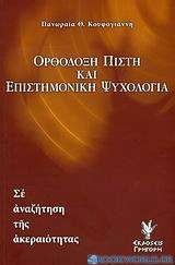 Ορθόδοξη πίστη και επιστημονική ψυχολογία