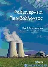 Ραδιενέργεια περιβάλλοντος