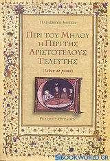 Περί του μήλου ή Περί της Αριστοτέλους τελευτής