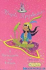 Η πριγκίπισσα των ψιθύρων