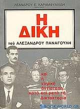 Η δίκη του Αλέξανδρου Παναγούλη και η νομική αντίσταση κατά και μετά τη δικτατορία