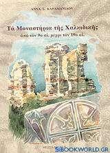 Τα μοναστήρια της Χαλκιδικής