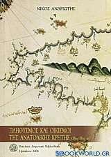 Πληθυσμός και οικισμοί της Ανατολικής Κρήτης