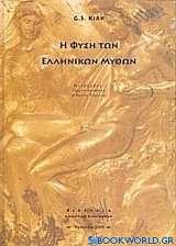 Η φύση των ελληνικών μύθων