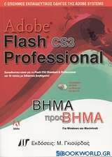 Adobe Flash Professional CS3