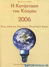 Η κατάσταση του κόσμου 2006