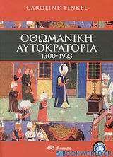 Οθωμανική αυτοκρατορία 1300-1923