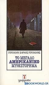 Το μεγάλο αμερικανικό μυθιστόρημα