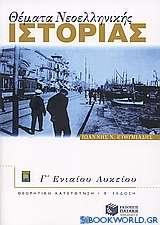 Θέματα νεοελληνικής ιστορίας Γ΄ ενιαίου λυκείου