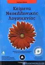 Κείμενα νεοελληνικής λογοτεχνίας για την Α΄ γυμνασίου