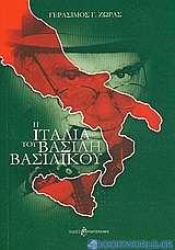Η Ιταλία του Βασίλη Βασιλικού