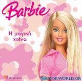 Barbie: Η μαγική χτένα