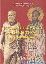 Όταν ο Παύλος συνάντησε τον Σωκράτη