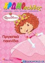 Φραουλίτσα: Πριγκιπικά παιχνίδια