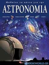Μαθαίνω τα πάντα για την αστρονομία