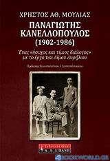 Παναγιώτης Κανελλόπουλος (1902-1986)