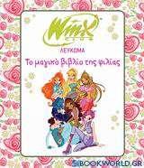Λεύκωμα Winx Club, Το μαγικό βιβλίο της φιλίας