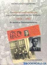 Το ελληνικό εργατικό κίνημα έναντι του φασισμού και του πολέμου, 1934-1941