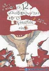 Οι 12 Κοκκινοσκουφίτσες και ο κουρδιστός λύκος