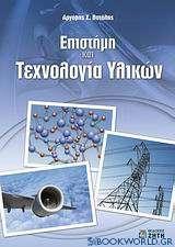 Επιστήμη και τεχνολογία υλικών