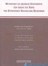 Μετάφραση και διεθνής κυκλοφορία των ιδεών στο χώρο των ευρωπαϊκών κοινωνικών επιστημών