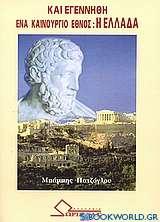 Και εγεννήθη ένα καινούργιο έθνος: Η Ελλάδα