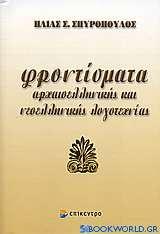 Φροντίσματα αρχαιοελληνικής και νεοελληνικής λογοτεχνίας