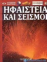 Ηφαίστεια και σεισμοί