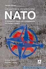 Οι μυστικοί στρατοί του ΝΑΤΟ