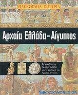 Αρχαία Ελλάδα και Αίγυπτος
