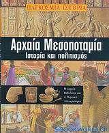 Αρχαία Μεσοποταμία