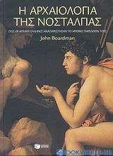 Η αρχαιολογία της νοσταλγίας