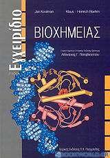Εγχειρίδιο βιοχημείας