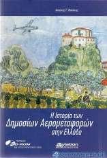 Η ιστορία των δημοσίων αερομεταφορών στην Ελλάδα
