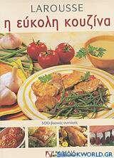 Larousse η εύκολη κουζίνα